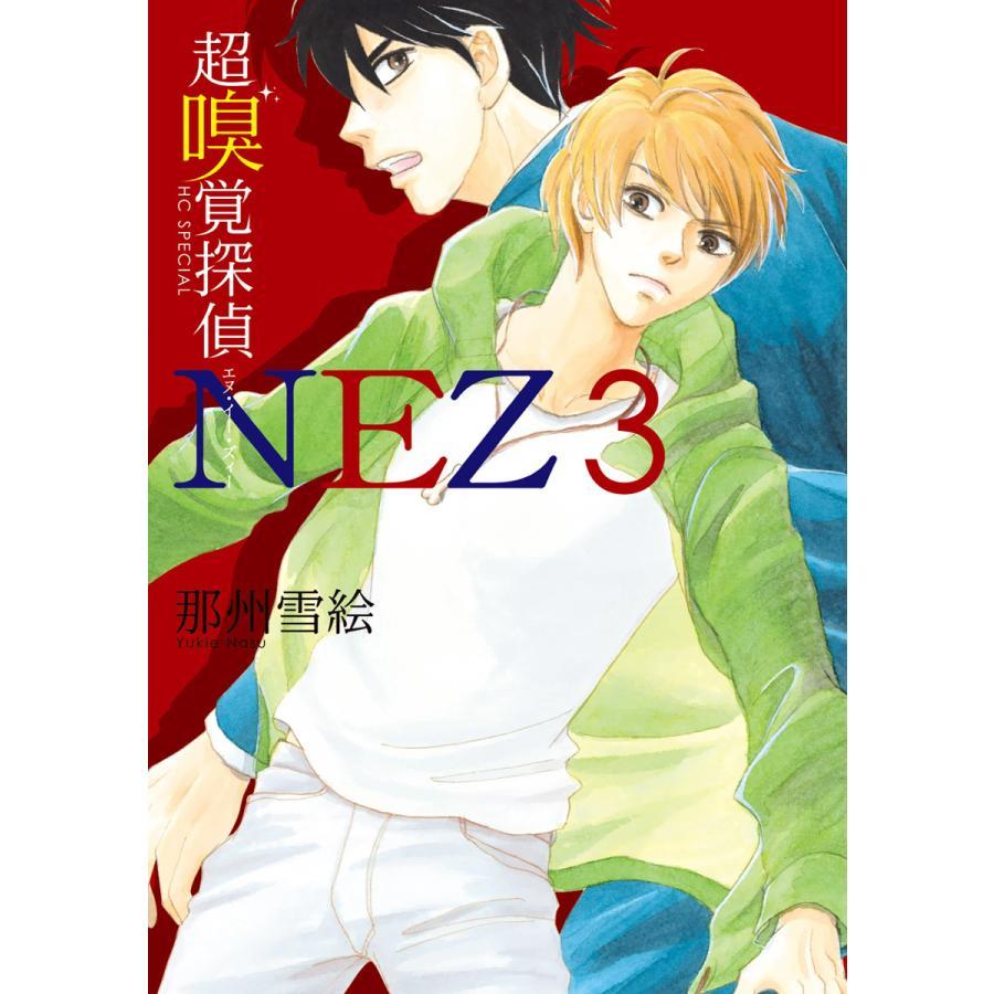 超嗅覚探偵NEZ (3) 電子書籍版 / 那州雪絵|ebookjapan