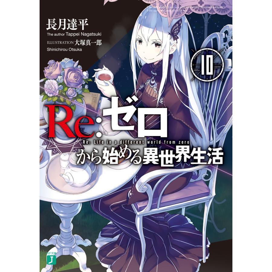 Re:ゼロから始める異世界生活 10 電子書籍版 / 著者:長月達平 イラスト:大塚真一郎|ebookjapan