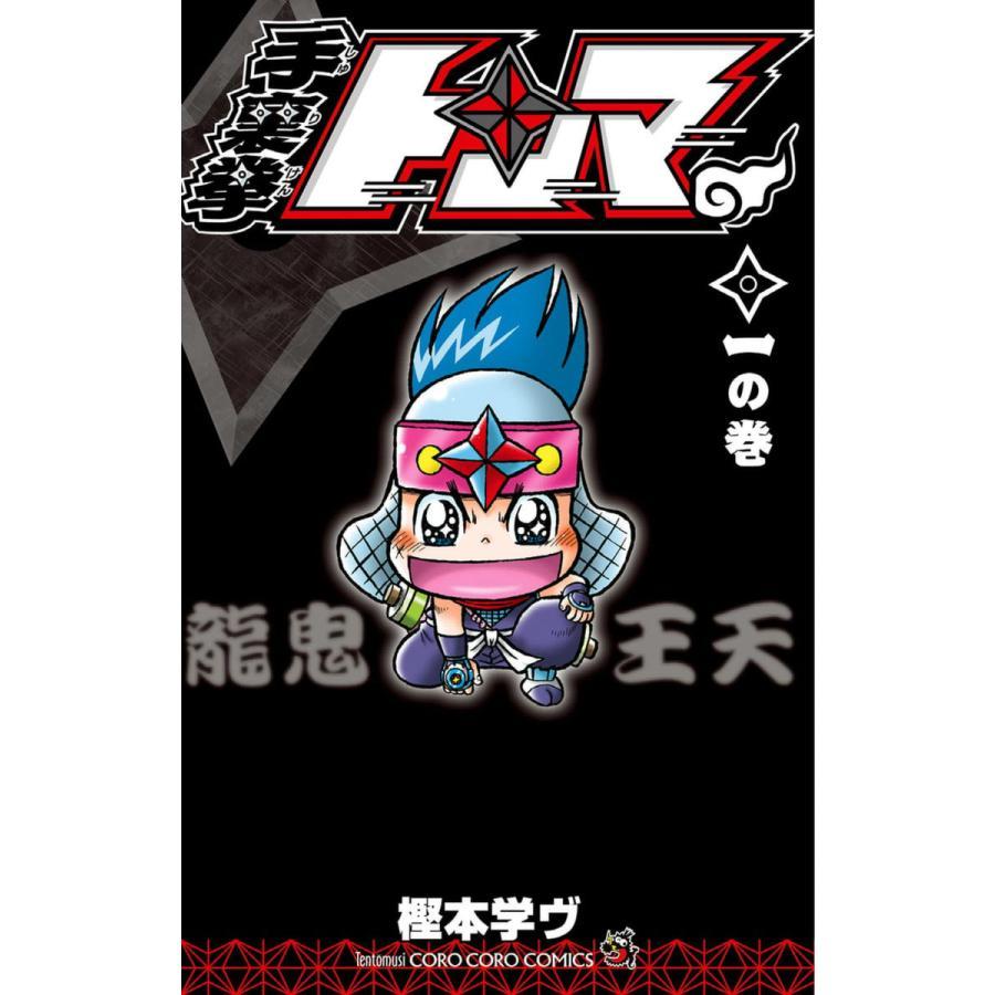 手裏拳トンマ (1) 電子書籍版 / 樫本学ヴ ebookjapan