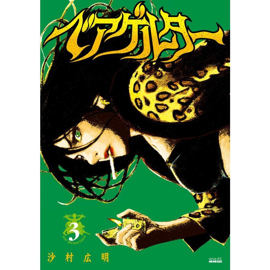ベアゲルター (3) 電子書籍版 / 沙村広明|ebookjapan