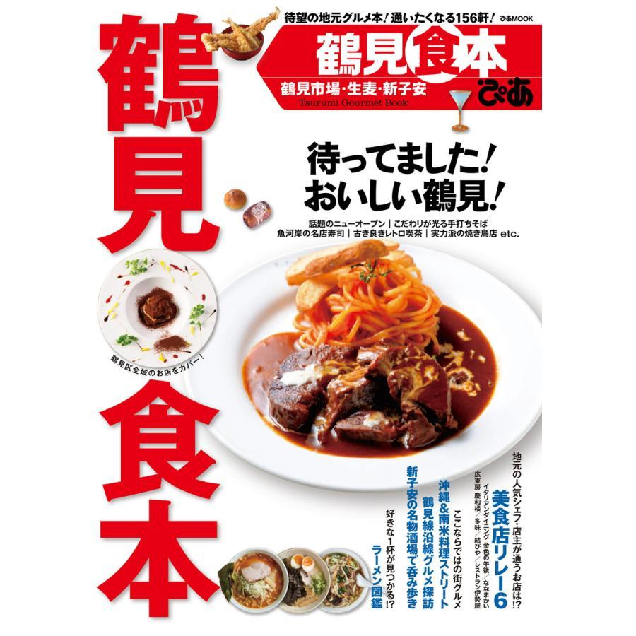 ぴあMOOK 鶴見食本 電子書籍版 / ぴあMOOK編集部|ebookjapan