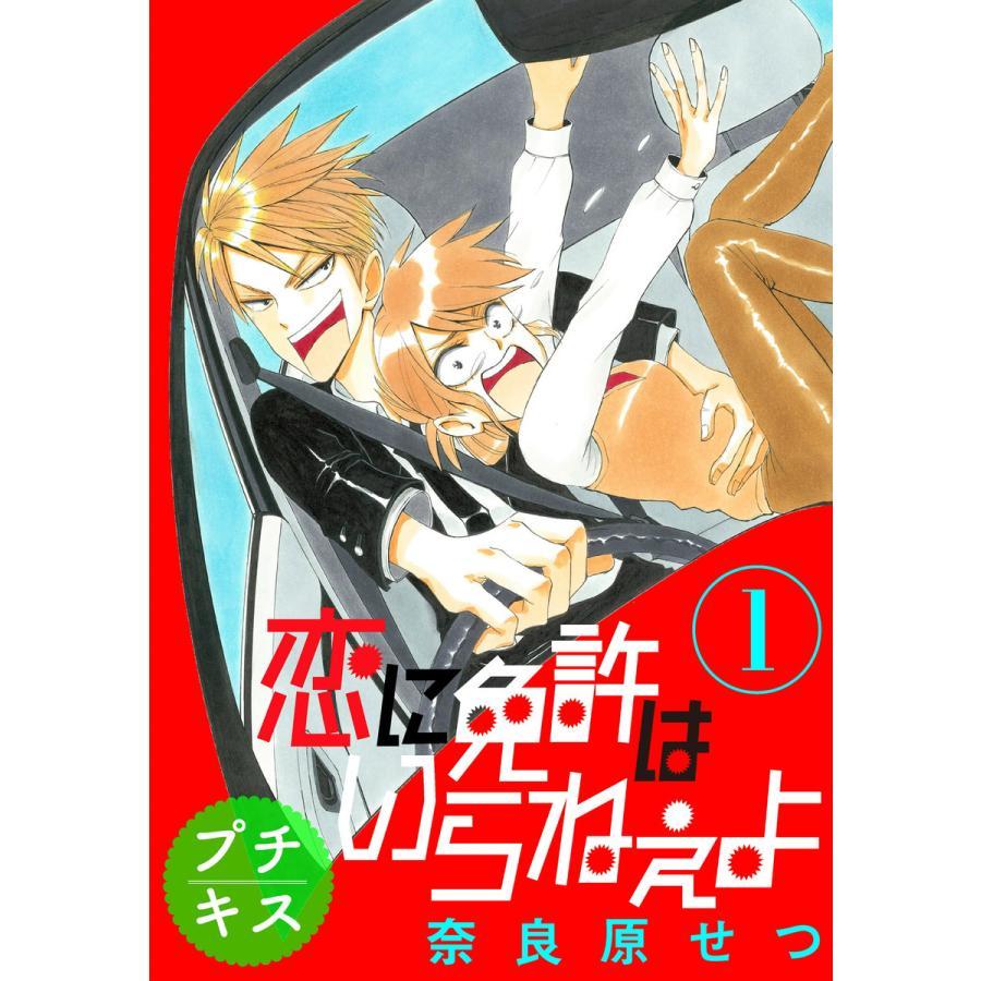 恋に免許はいらねぇよ プチキス (1) Speed.1 電子書籍版 / 奈良原せつ ebookjapan
