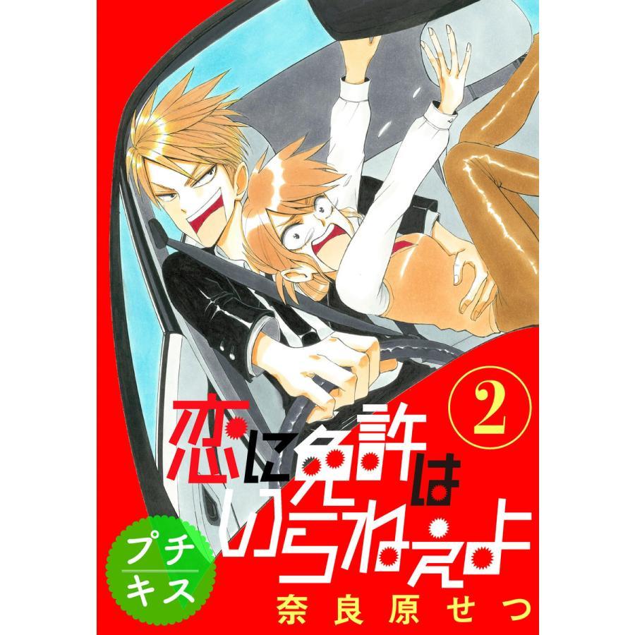 恋に免許はいらねぇよ プチキス (2) Speed.2 電子書籍版 / 奈良原せつ ebookjapan