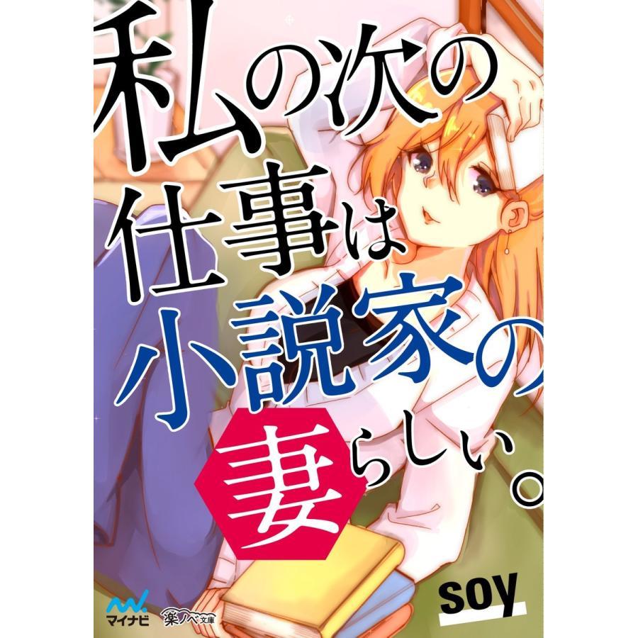 【初回50%OFFクーポン】私の次の仕事は小説家の妻らしい。 電子書籍版 / 著:soy|ebookjapan