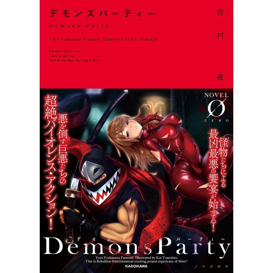デモンズパーティー 電子書籍版 / 著者:吉村夜 イラスト:智弘カイ|ebookjapan