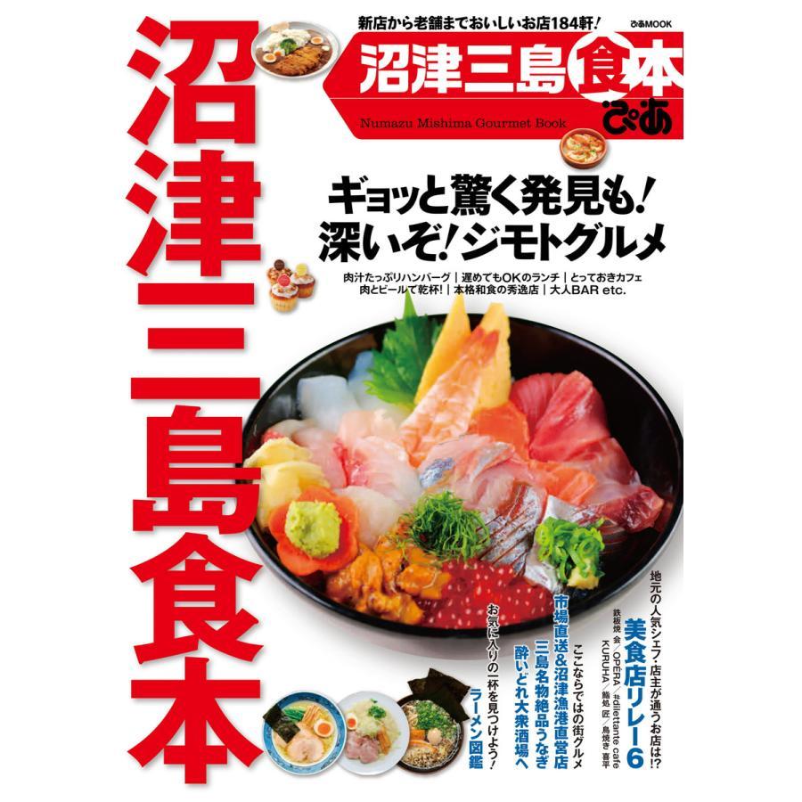 ぴあMOOK 沼津三島食本 電子書籍版 / ぴあMOOK編集部|ebookjapan