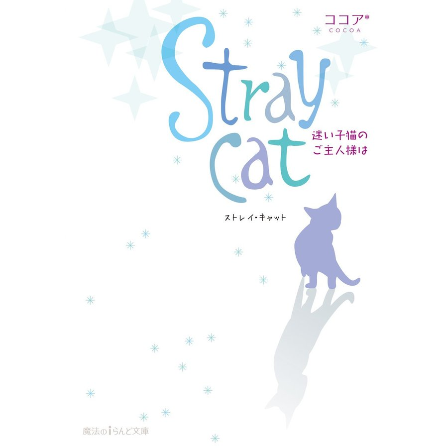 Stray cat 迷い子猫のご主人様は 電子書籍版 / 著者:ココア* ebookjapan