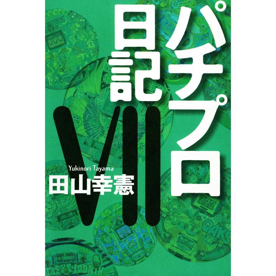 パチプロ日記VII 電子書籍版 / 田山幸憲 :B00160695367:ebookjapan ...