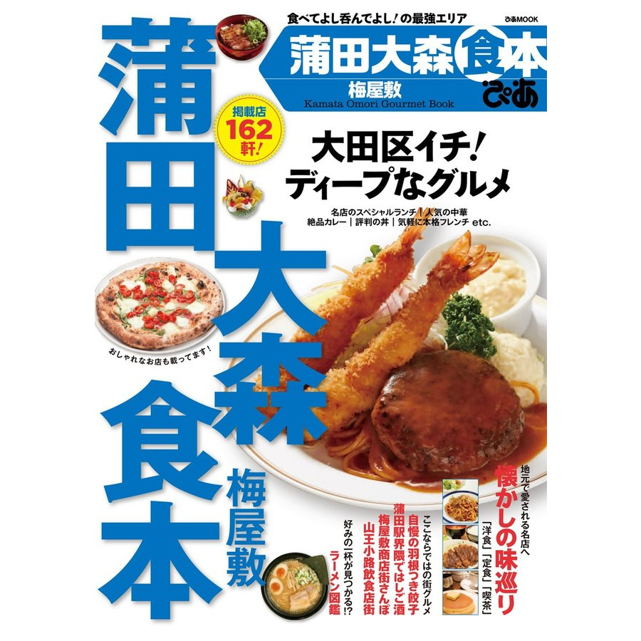 ぴあMOOK 蒲田大森食本 電子書籍版 / ぴあMOOK編集部 ebookjapan