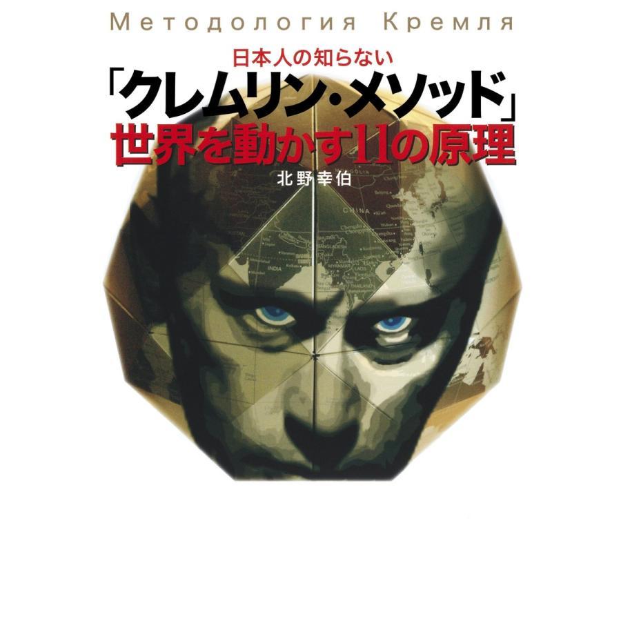 日本人の知らない「クレムリン・メソッド」 世界を動かす11の原理(集英社インターナショナル) 電子書籍版 / 北野幸伯|ebookjapan