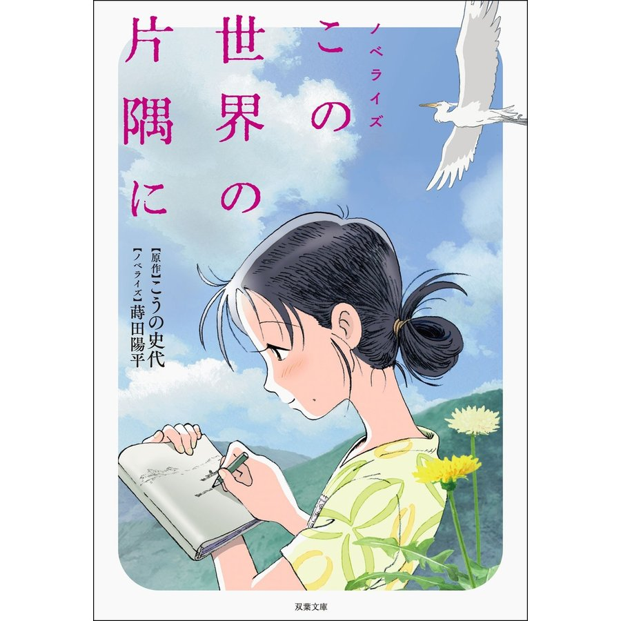 ノベライズ この世界の片隅に 電子書籍版 / こうの史代/蒔田陽平|ebookjapan