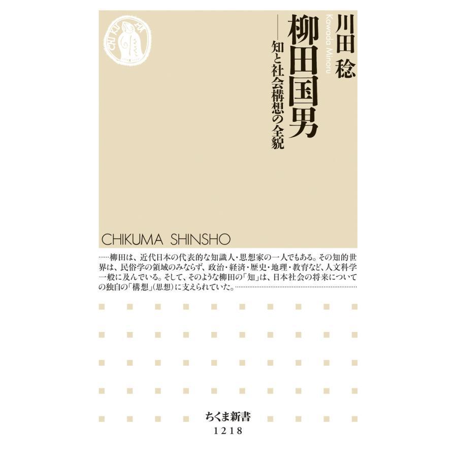 柳田国男 ──知と社会構想の全貌 電子書籍版 / 川田稔 ebookjapan