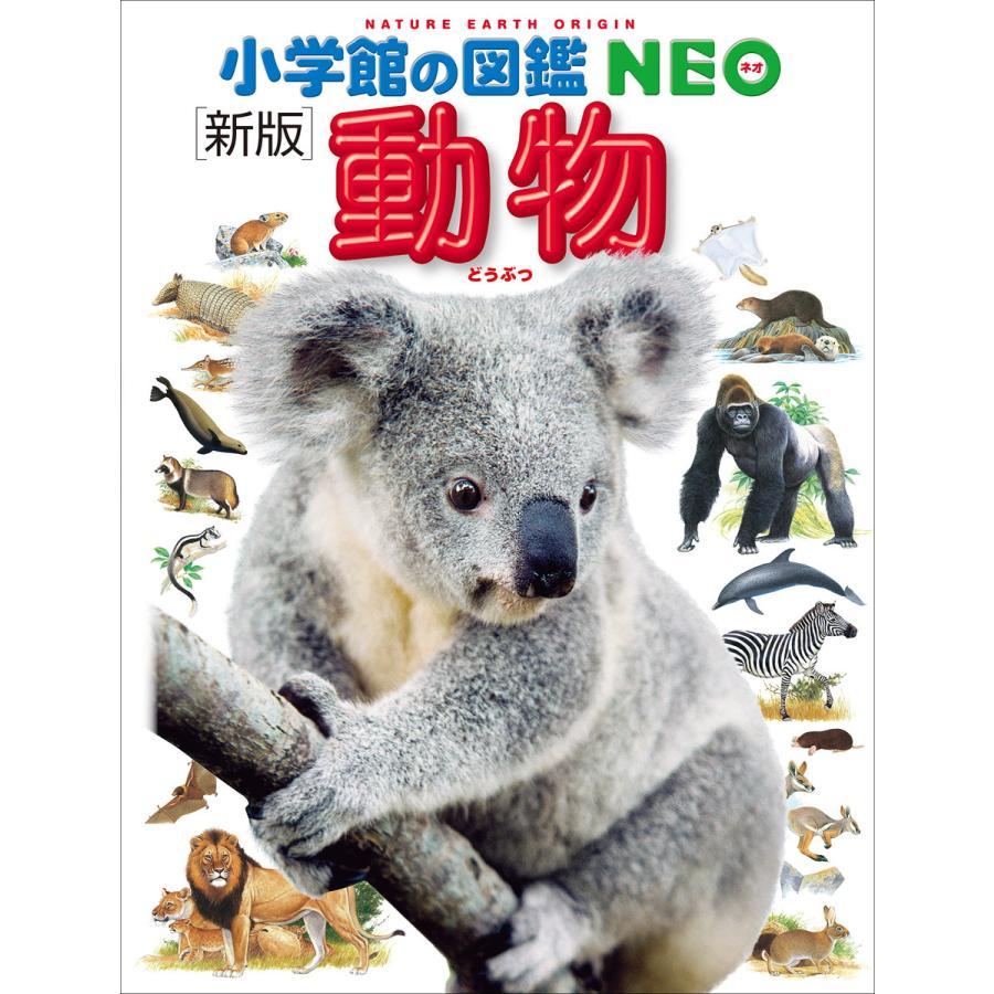 小学館の図鑑NEO〔新版〕動物 電子書籍版|ebookjapan