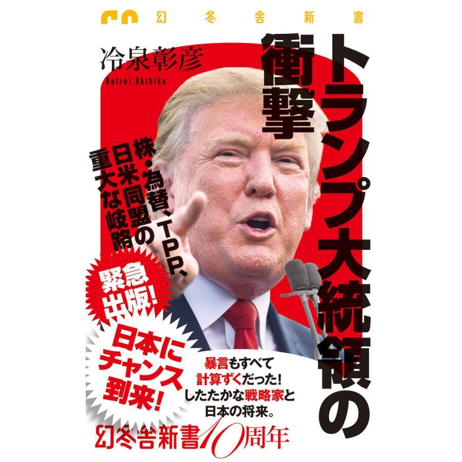 【初回50%OFFクーポン】トランプ大統領の衝撃 電子書籍版 / 著:冷泉彰彦|ebookjapan