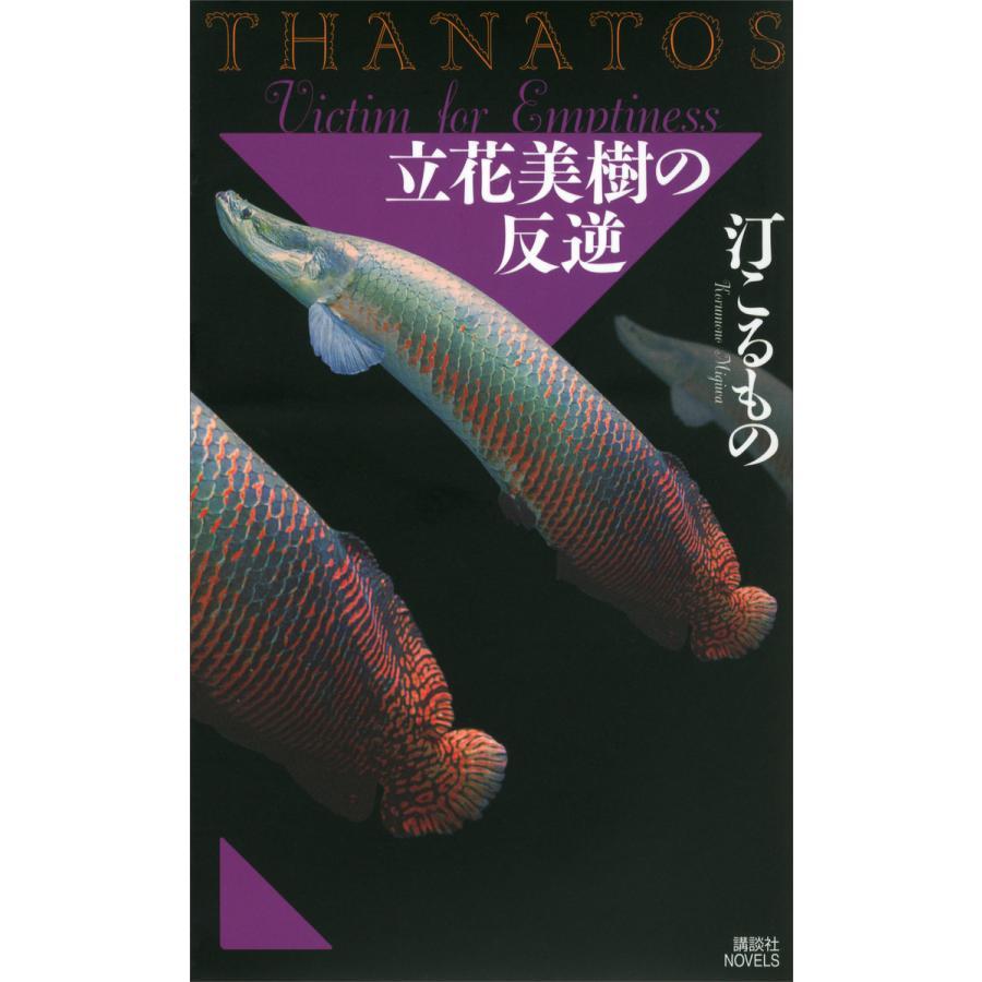 【初回50%OFFクーポン】立花美樹の反逆 THANATOS 電子書籍版 / 汀こるもの|ebookjapan
