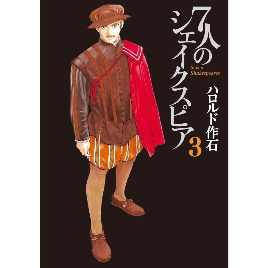 7人のシェイクスピア (3) 電子書籍版 / ハロルド作石|ebookjapan