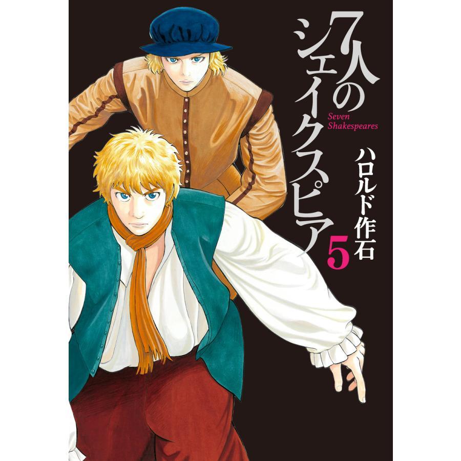 7人のシェイクスピア (5) 電子書籍版 / ハロルド作石 ebookjapan