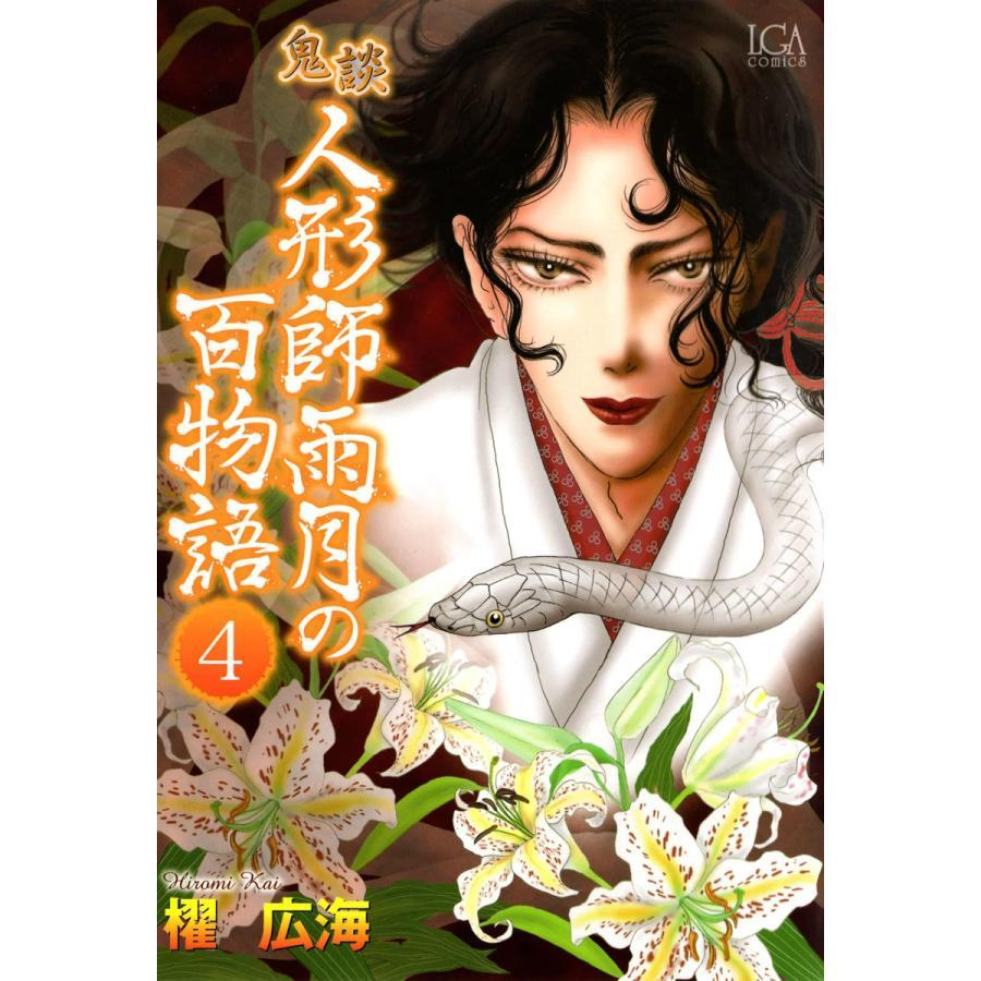 鬼談 人形師雨月の百物語 (4) 電子書籍版 / 櫂広海 ebookjapan
