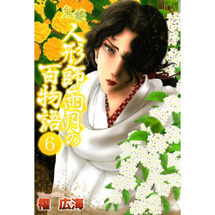 鬼談 人形師雨月の百物語 (6) 電子書籍版 / 櫂広海|ebookjapan