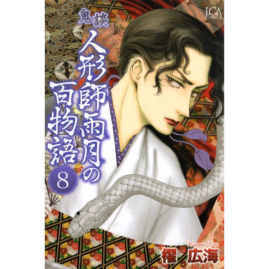 鬼談 人形師雨月の百物語 (8) 電子書籍版 / 櫂広海|ebookjapan