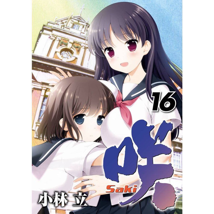 【初回50%OFFクーポン】咲-Saki- (16) 電子書籍版 / 小林立|ebookjapan