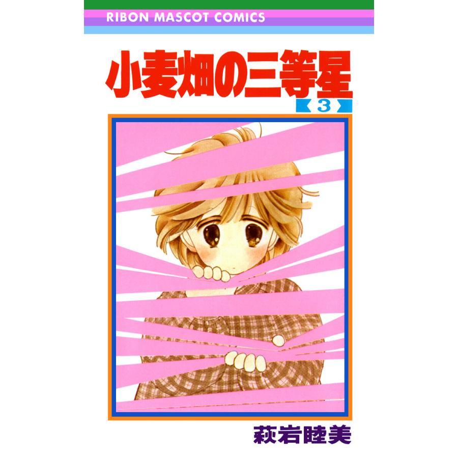小麦畑の三等星 (3) 電子書籍版 / 萩岩睦美 :B00160707083:ebookjapan ...