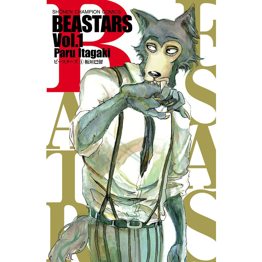 BEASTARS (1) 電子書籍版 / 板垣巴留|ebookjapan
