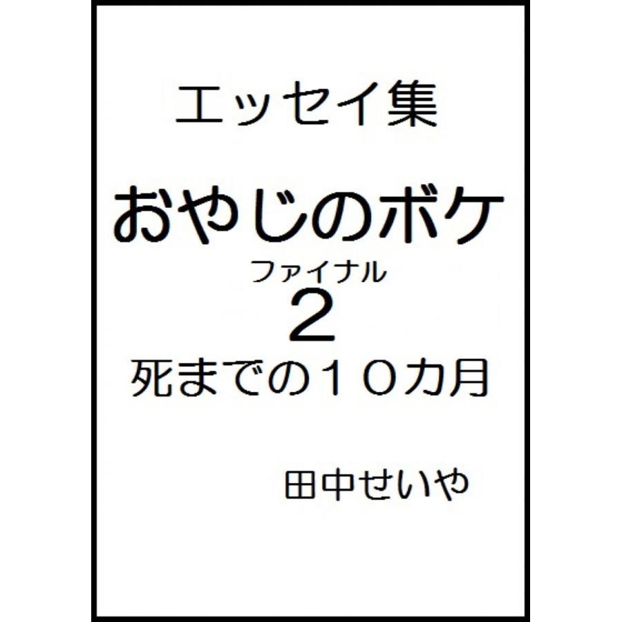 【初回50%OFFクーポン】おやじのボケ2(死までの10カ月) 電子書籍版 / 著:田中せいや ebookjapan