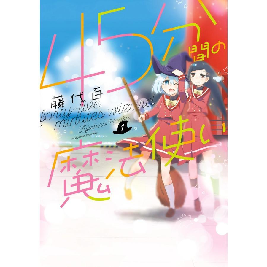 45分間の魔法使い (1) 電子書籍版 / 藤代百|ebookjapan