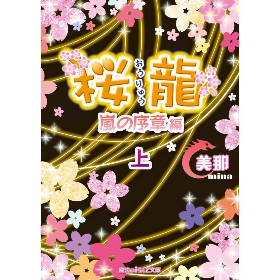 桜龍 嵐の序章 編[上] 電子書籍版 / 著者:美那|ebookjapan