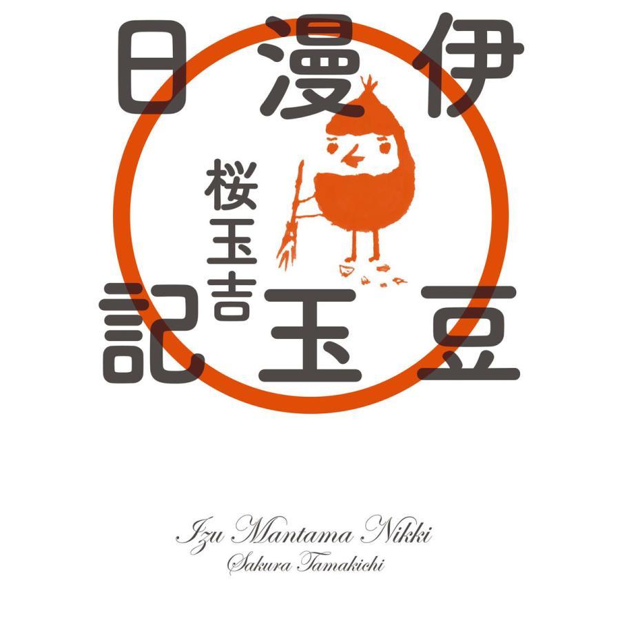 【初回50%OFFクーポン】伊豆漫玉日記【電子特典付き】 電子書籍版 / 著者:桜玉吉 ebookjapan