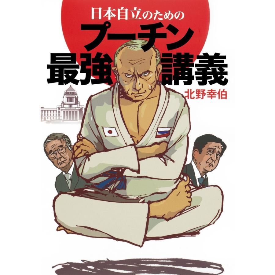 日本自立のためのプーチン最強講義(集英社インターナショナル) 電子書籍版 / 北野幸伯|ebookjapan
