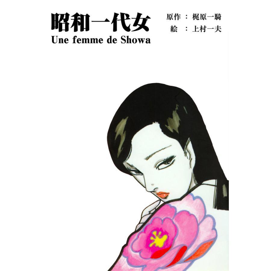 昭和一代女 電子書籍版 / 絵:上村一夫 原作:梶原一騎|ebookjapan