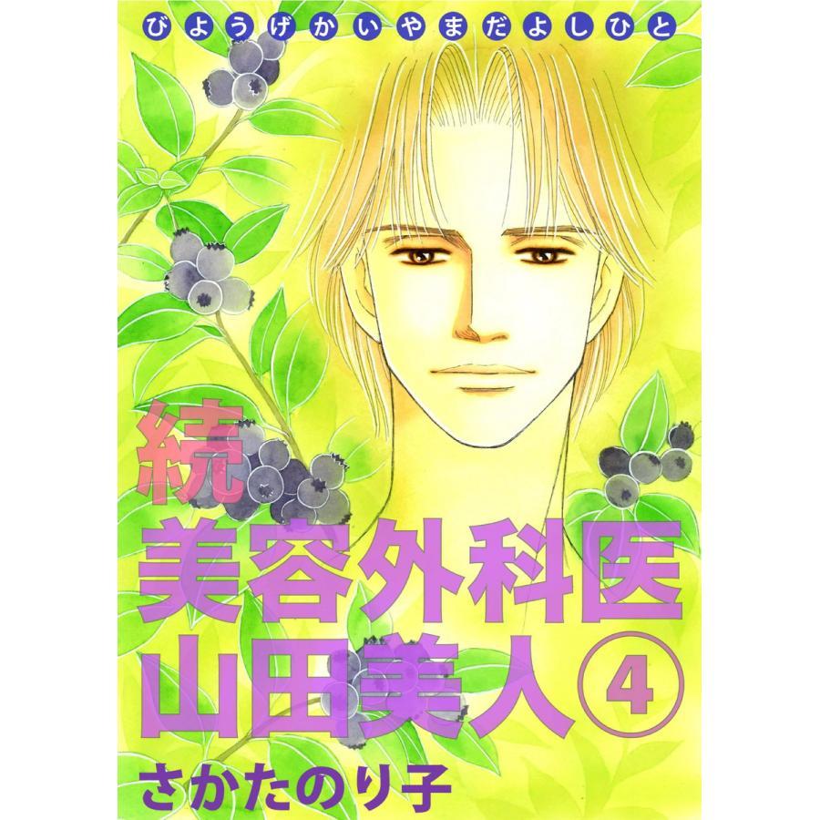 続・美容外科医 山田美人 (4) 電子書籍版 / 著:さかたのり子 ebookjapan