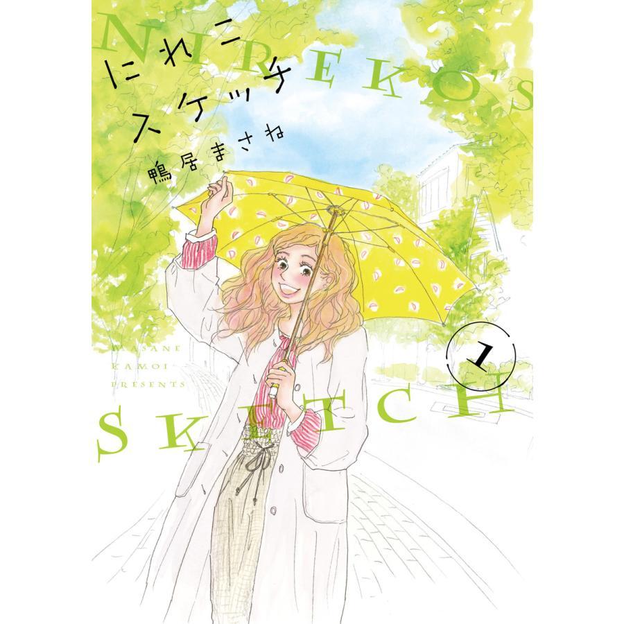 にれこスケッチ (1) 電子書籍版 / 鴨居まさね ebookjapan