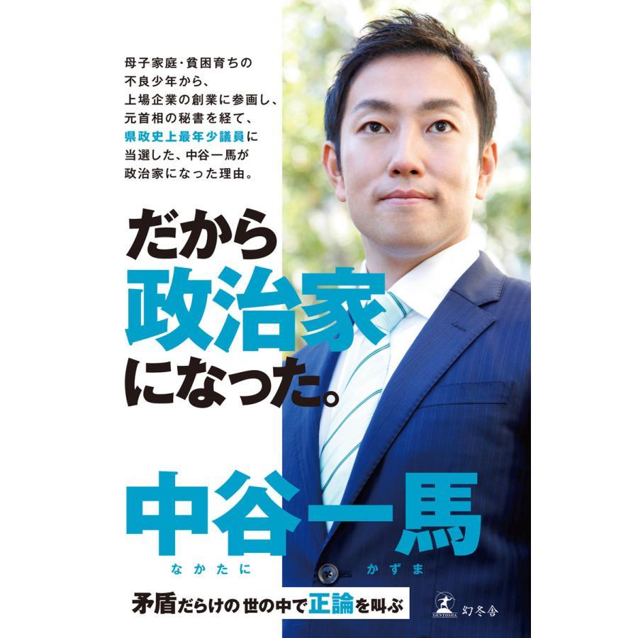 【初回50%OFFクーポン】だから政治家になった。矛盾だらけの世の中で正論を叫ぶ 電子書籍版 / 著:中谷一馬|ebookjapan