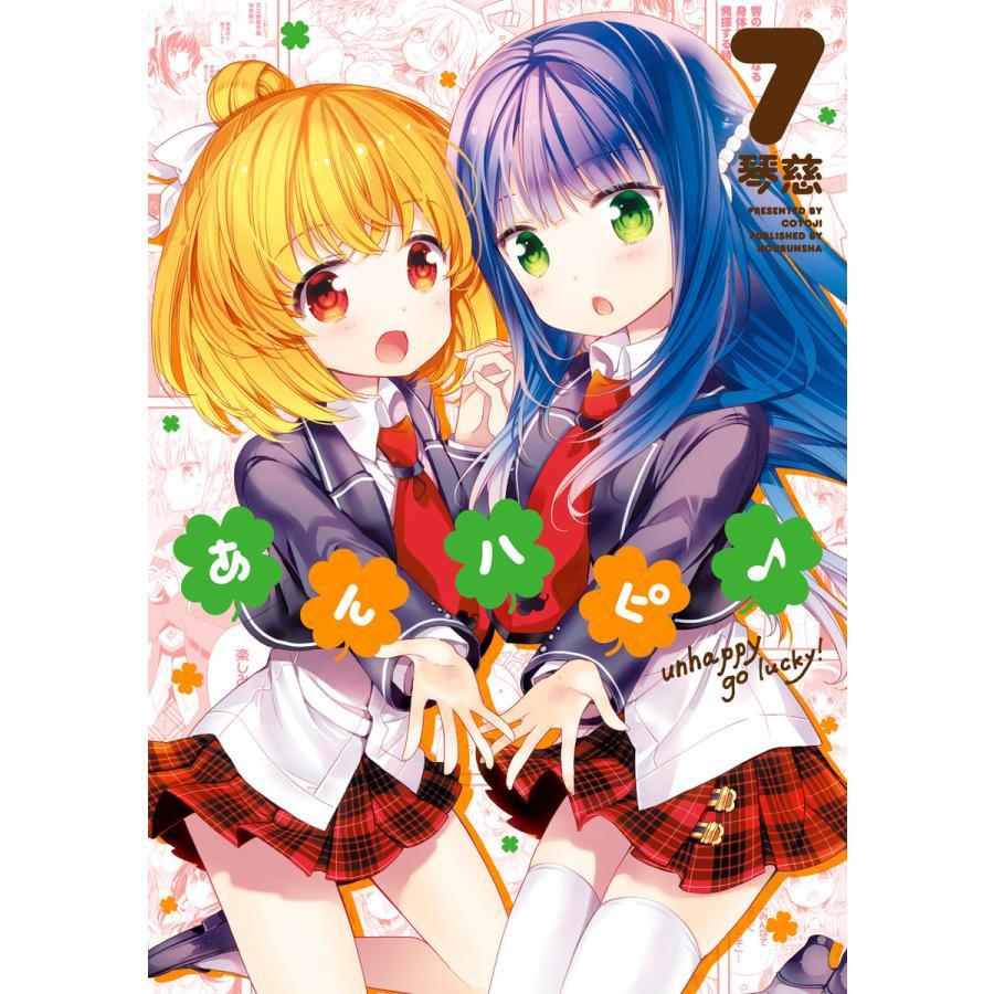 あんハピ♪ (7) 電子書籍版 / 琴慈 ebookjapan
