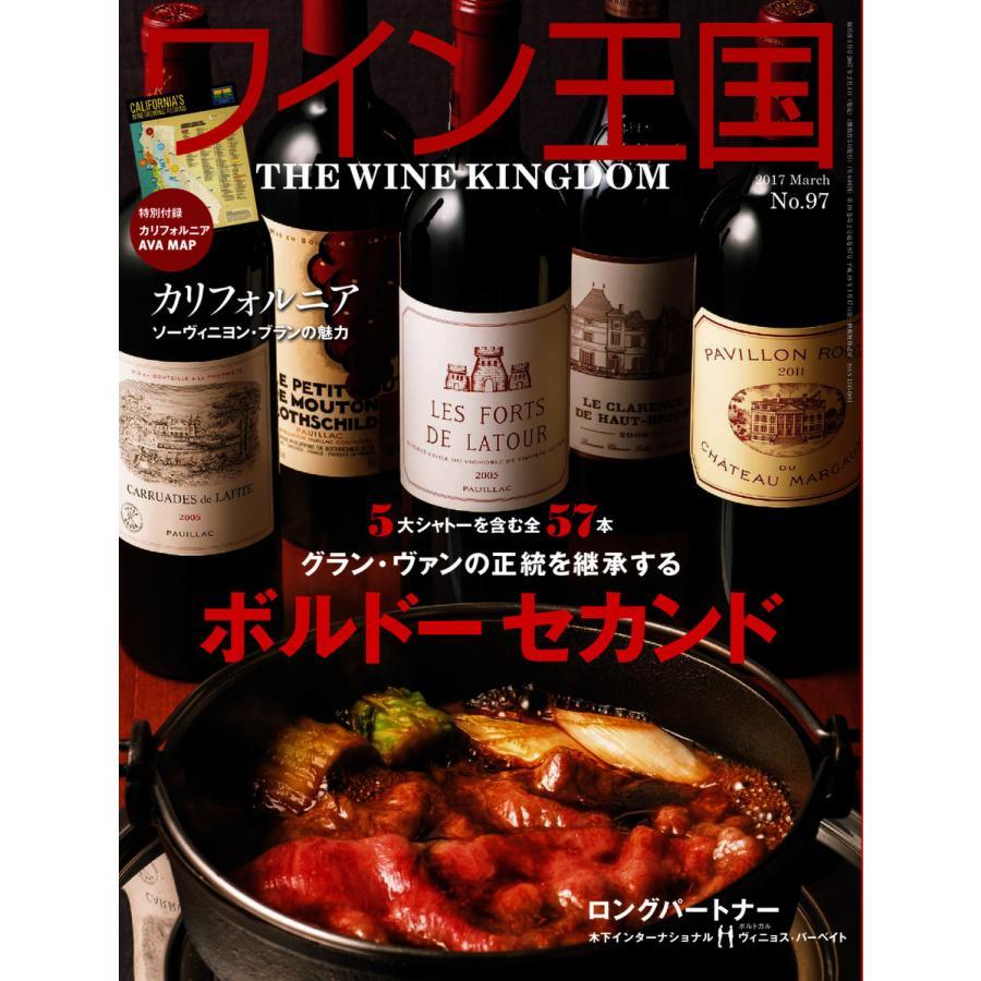 ワイン王国 2017年3月号 電子書籍版 / ワイン王国編集部|ebookjapan