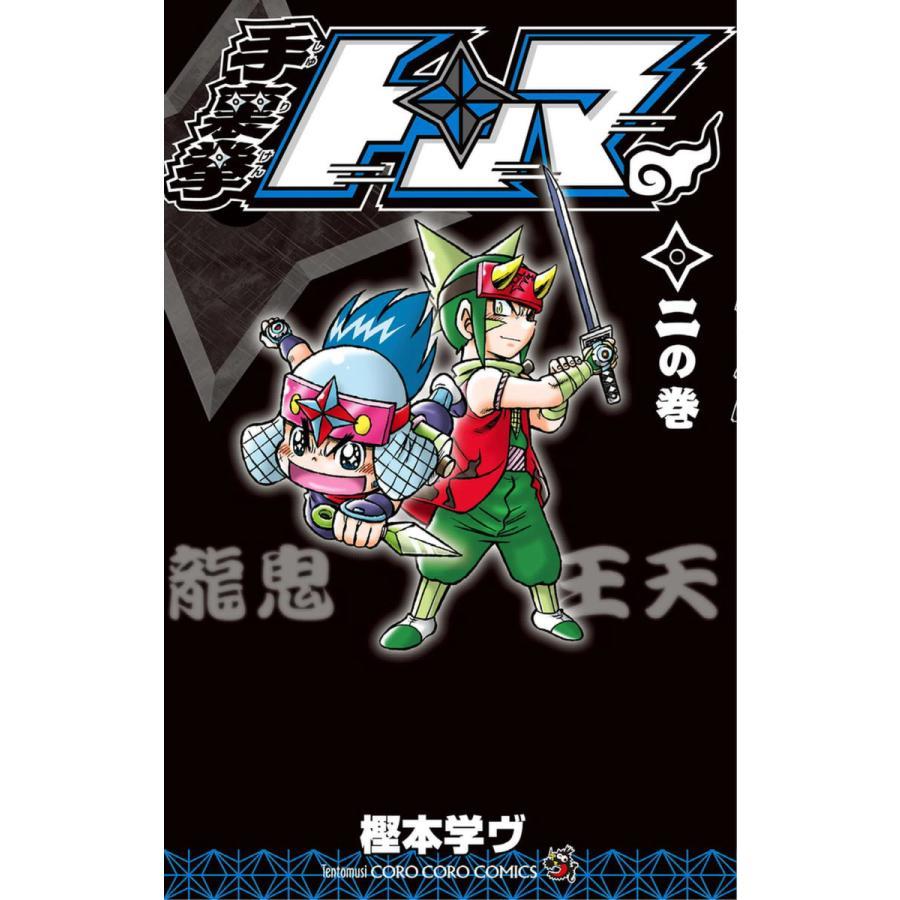 手裏拳トンマ (2) 電子書籍版 / 樫本学ヴ|ebookjapan