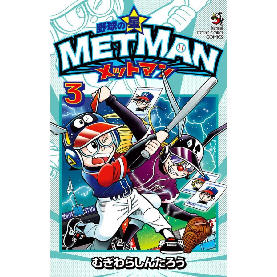 【初回50%OFFクーポン】野球の星 メットマン (3) 電子書籍版 / むぎわらしんたろう|ebookjapan