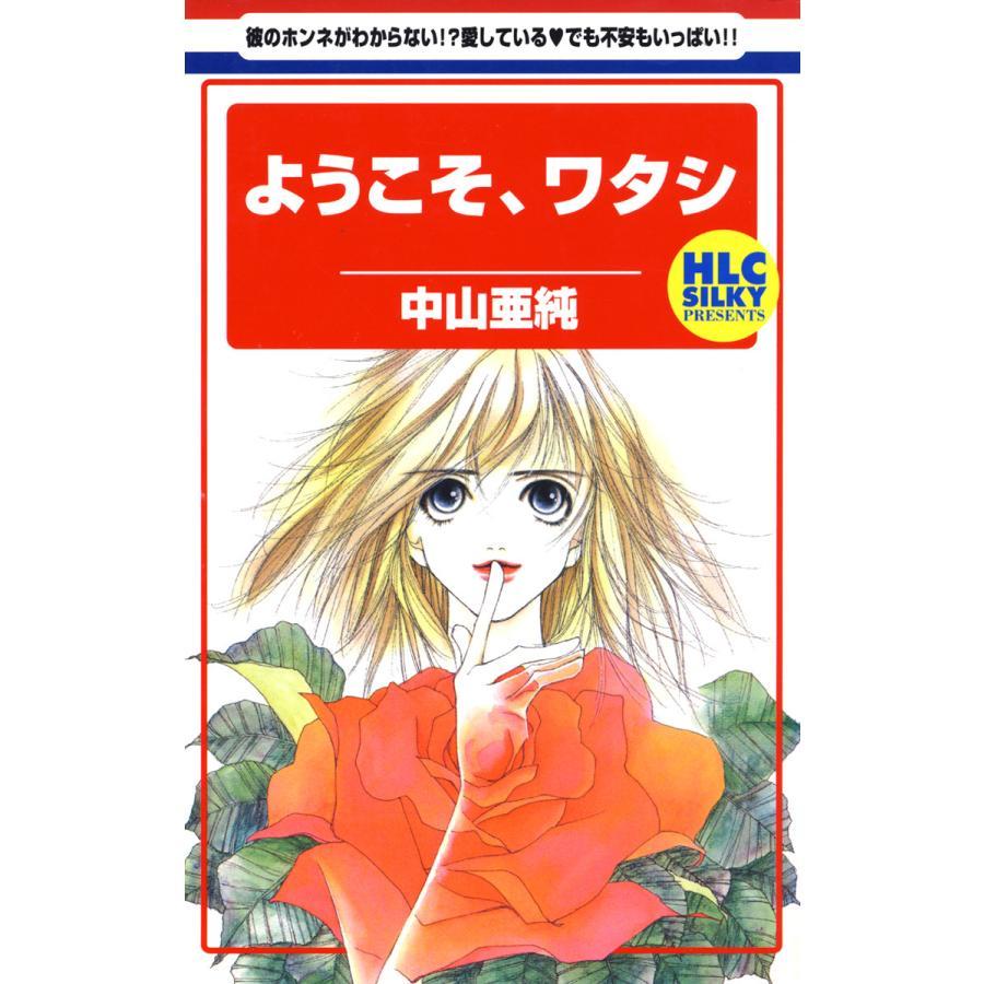 ようこそ、ワタシ 電子書籍版 / 中山亜純 ebookjapan