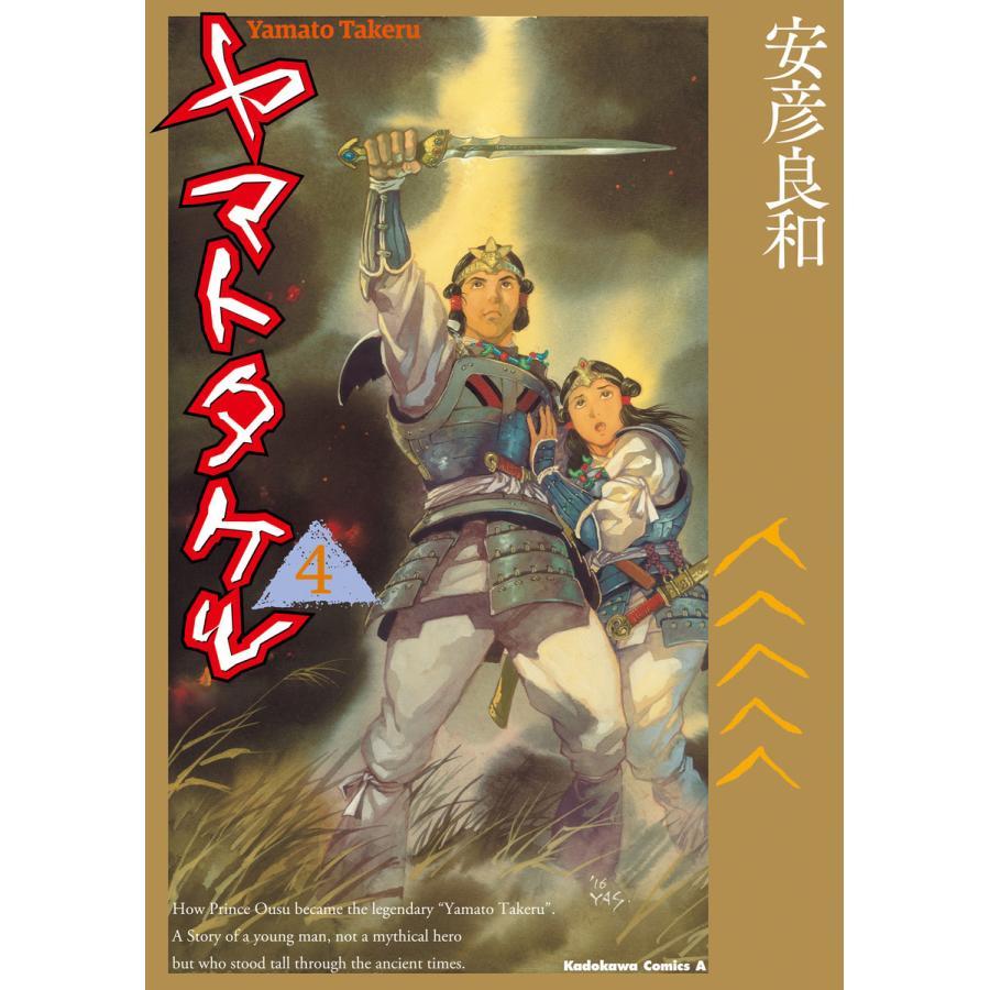 ヤマトタケル(4) 電子書籍版 / 著者:安彦良和|ebookjapan