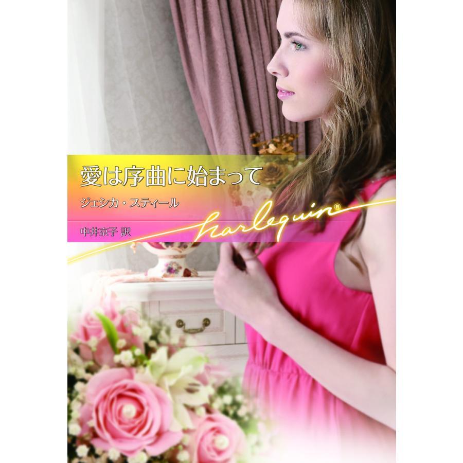 愛は序曲に始まって 電子書籍版 / ジェシカ・スティール 翻訳:中井京子|ebookjapan