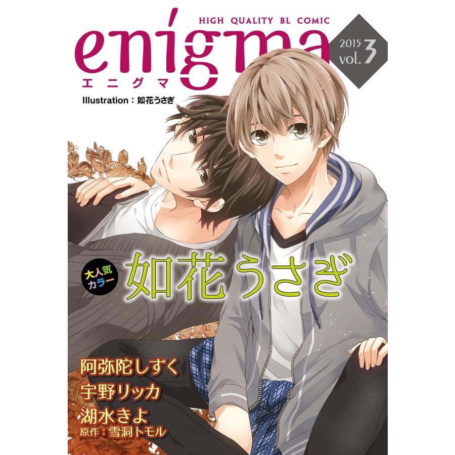 【初回50%OFFクーポン】enigma vol.3 サラリーマン×売れっ子モデル、ほか 電子書籍版|ebookjapan