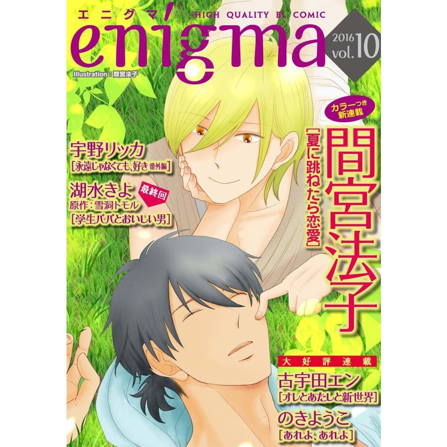 【初回50%OFFクーポン】enigma vol.10 電子書籍版 / エニグマヴォリュームジュウ|ebookjapan
