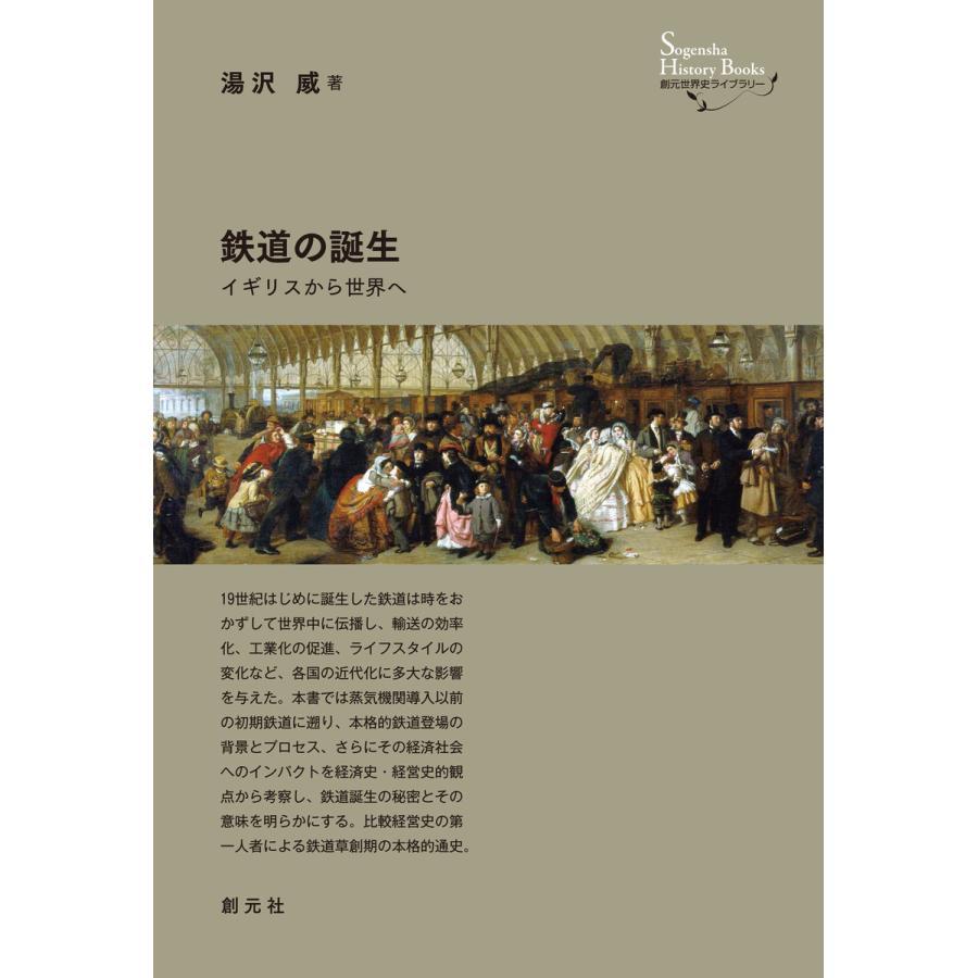 【初回50%OFFクーポン】鉄道の誕生 電子書籍版 / 湯沢威|ebookjapan