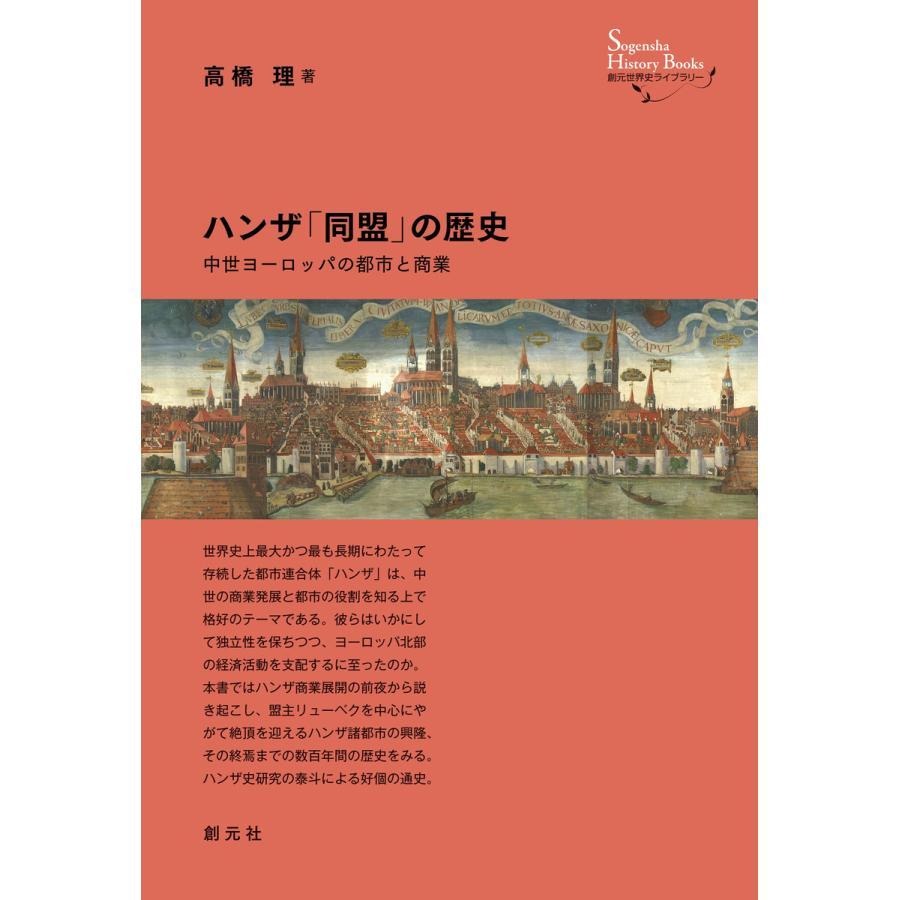 【初回50%OFFクーポン】ハンザ「同盟」の歴史 電子書籍版 / 高橋理 ebookjapan