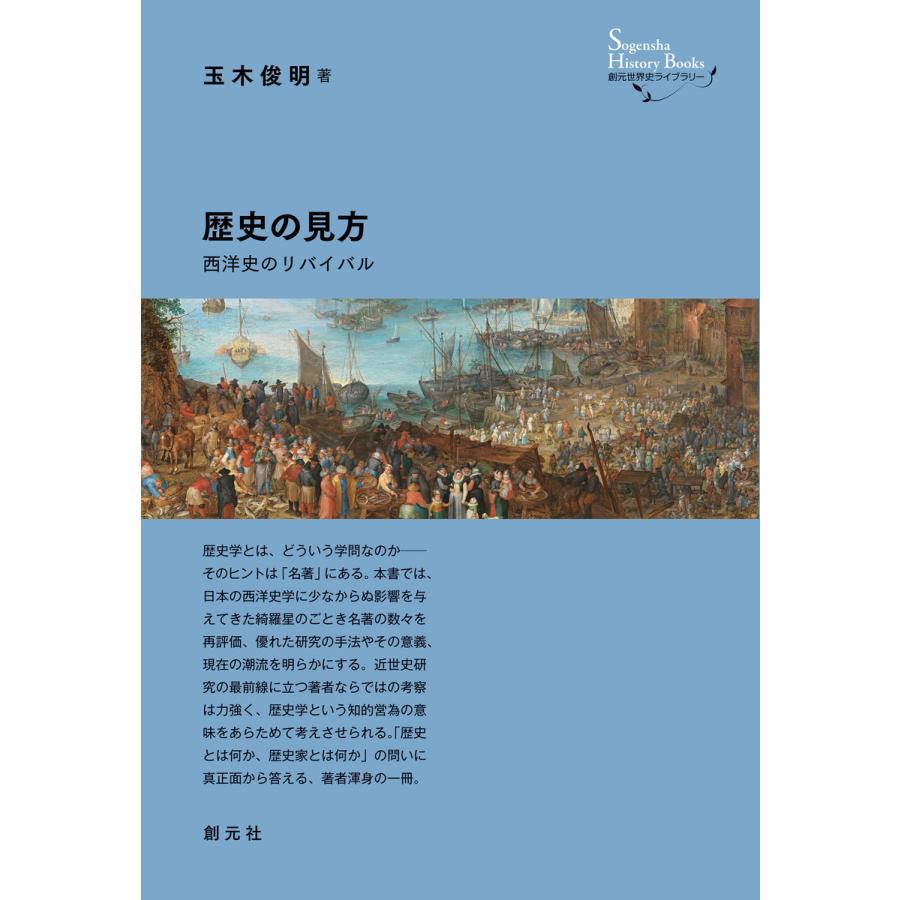 【初回50%OFFクーポン】歴史の見方 電子書籍版 / 玉木俊明 ebookjapan