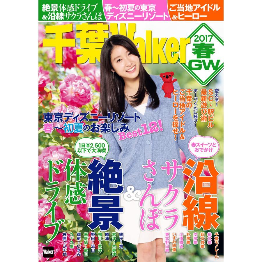 千葉Walker 2017春・GW 電子書籍版 / 編:千葉ウォーカー編集部|ebookjapan
