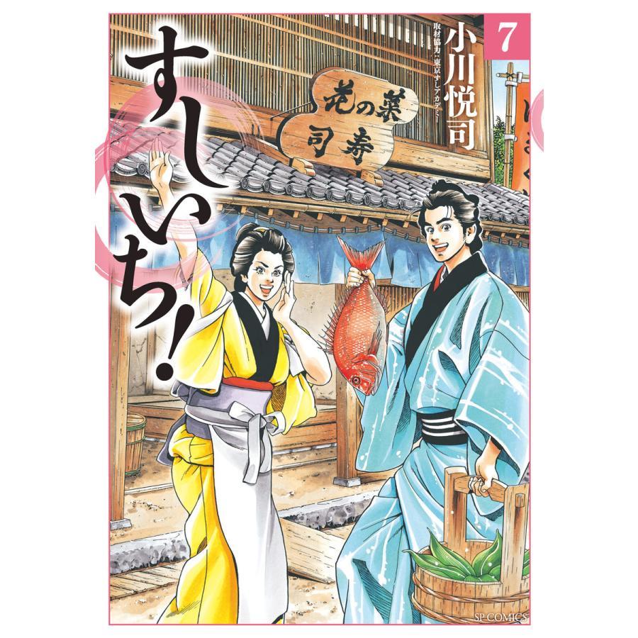 【初回50%OFFクーポン】すしいち! (7) 電子書籍版 / 小川悦司 ebookjapan